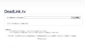 deadlink